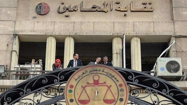 المحامين - إغلاق نقابة المحامين ثلاثة أيام تعرف علي السبب