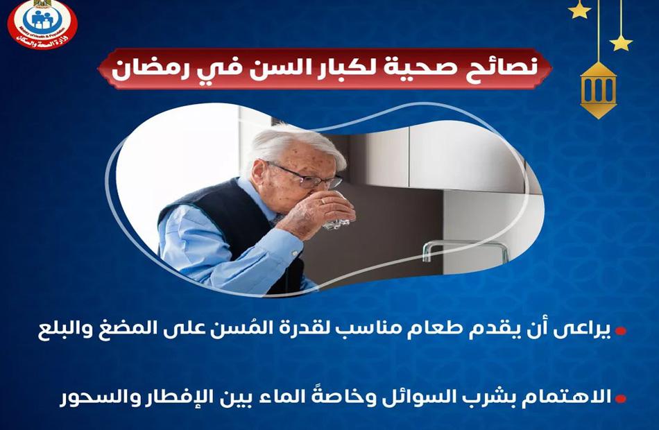 19 2021 637545188005964098 596 - نصائح صحية لكبار السن خلال شهر رمضان..صور