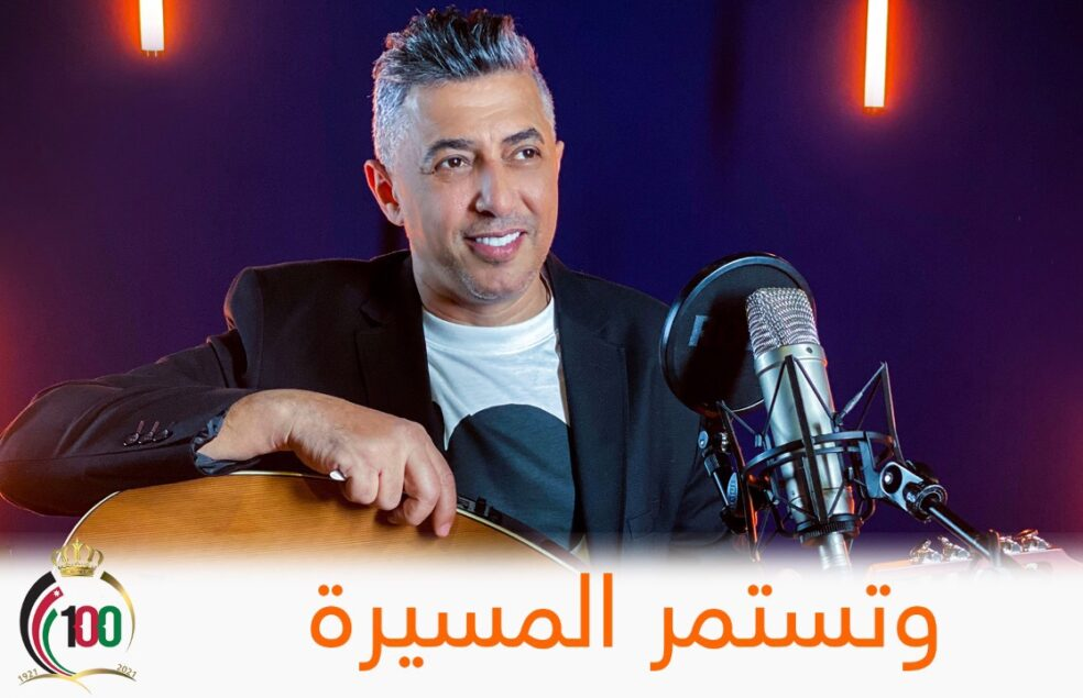 "72325653 E9C3 4EA5 87A0 6662E2DD2528 984x635 - وزارة الثقافة تطلق أغنية "" وتستمر المسيرة "" بالتعاون مع أورنج الأردن..فيديو"
