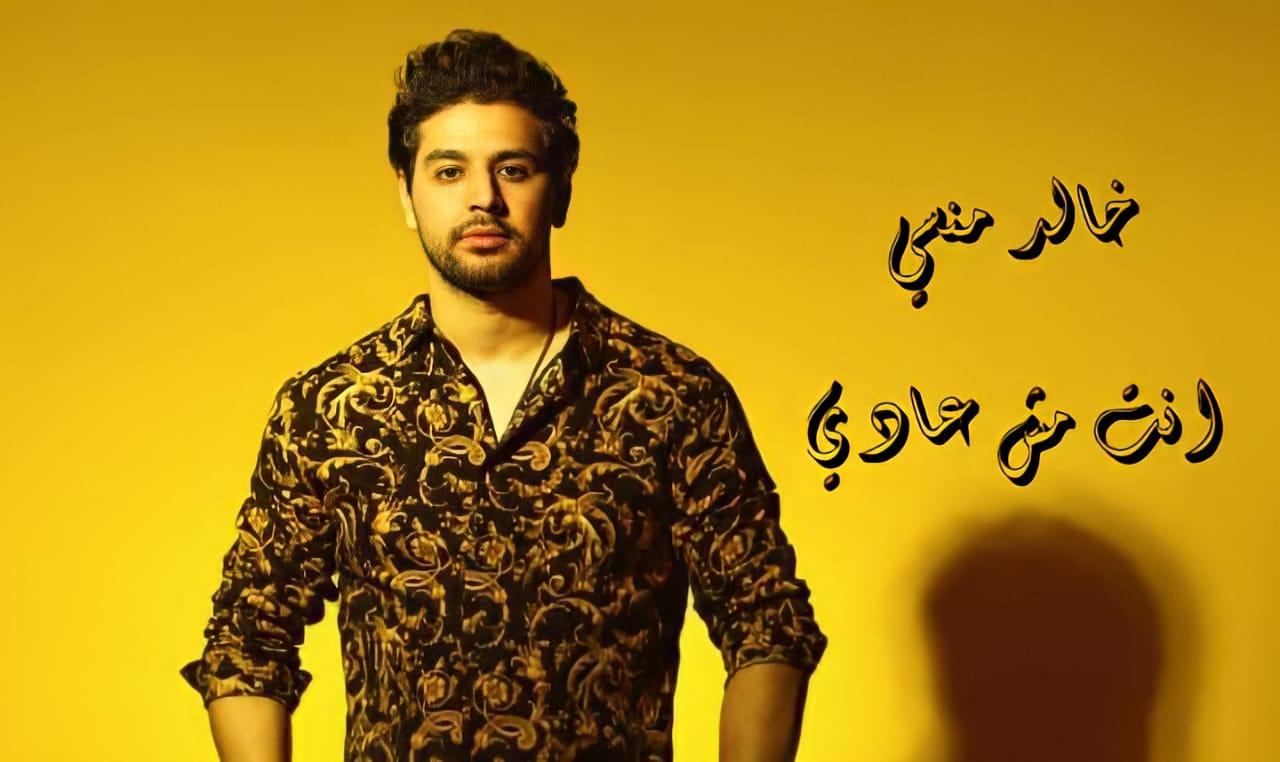 """منسي - خالد منسي يطرح """"أنت مش عادي"""""""