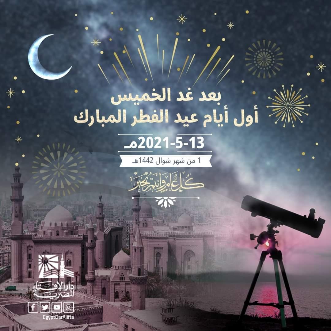 الفطر - غدا المتمم لشهر رمضان والخميس أول أيام عيد الفطر المبارك