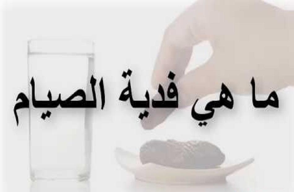 """الصيام - """"النمراوي"""" يكشف لـ """"مجلة عود"""" عن الفروض التي لابد أن يقوم بها الشخص الغير قادر على صيام شهر رمضان"""