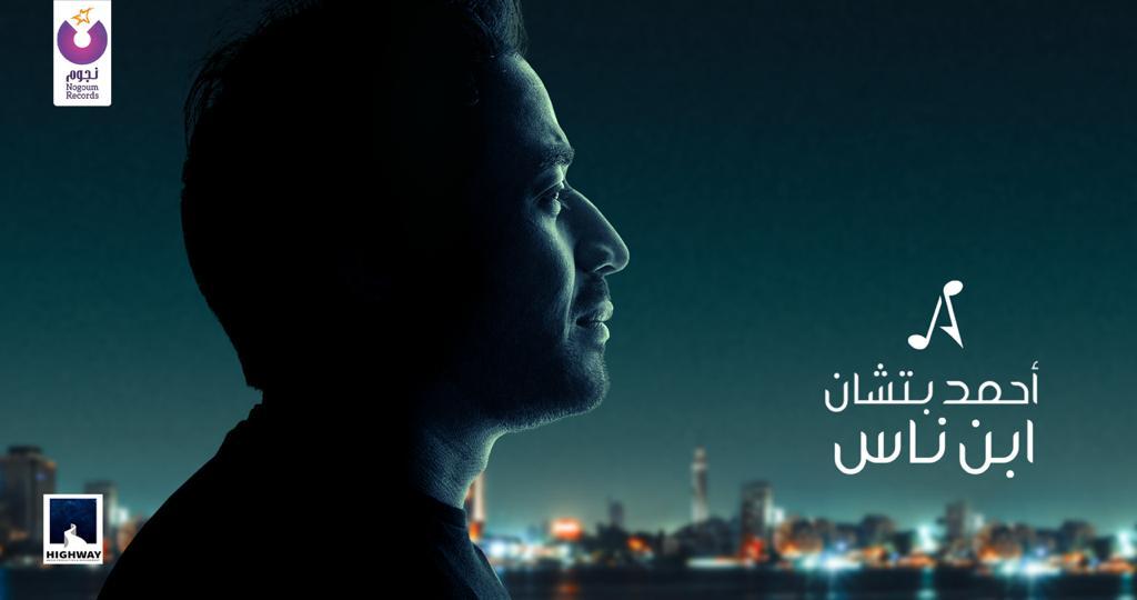 """بتشان - """"ابن ناس"""" للمطرب أحمد بتشان تقترب من تحقيق 3 ونصف مليون مشاهدة"""
