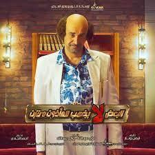 """لا يذهب للماذون مرتين - كريم عبد العزيز ينتظر طرح فيلم """"البعض لا يذهب للمأذون مرتين"""""""