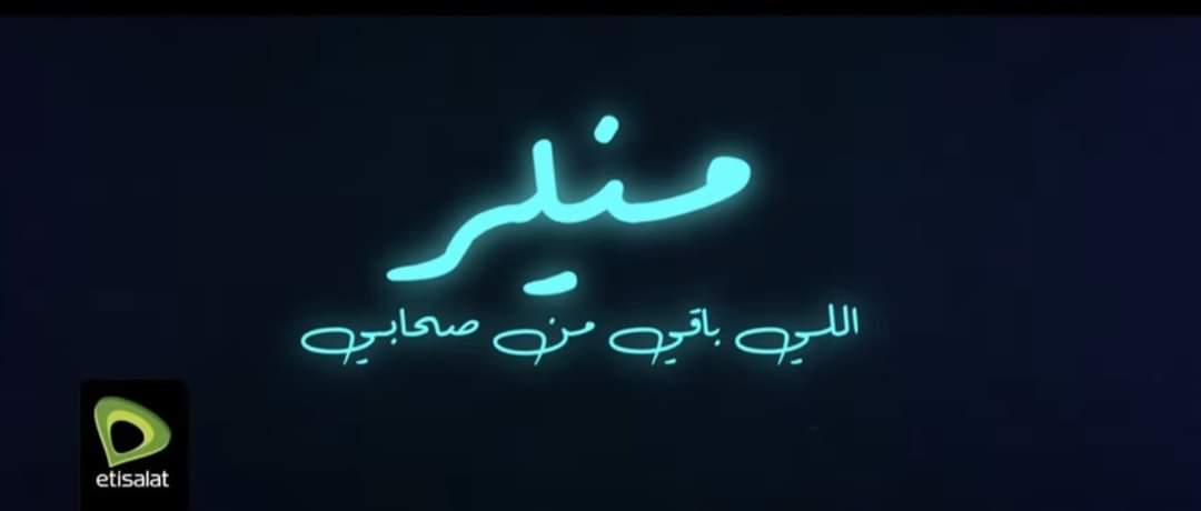"8364d6b1 62da 4d84 b54d 182c8ae23134 - الكينج محمد منير يطرح ""اللي باقي من صحابي"""