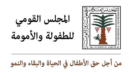 """9d234a39 ddf5 4482 804d 4f7cde480555 - القومي للطفولة يطلق تطبيق """"نبتة مصر"""" للإبلاغ عن حالات تعرض الأطفال للخطر والأطفال المفقودين والمعثور عليهم"""