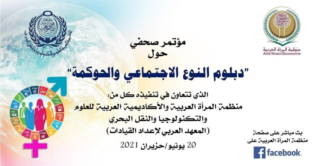 B8A90655 4AA8 4326 9175 CB12724A4707 - منظمة المرأة العربية والاكاديمية العربية للعلوم والتكنولوجيا والنقل البحرى يعقدان الأحد القادم مؤتمراً صحفياً حول دبلوم النوع الاجتماعي والحوكمة