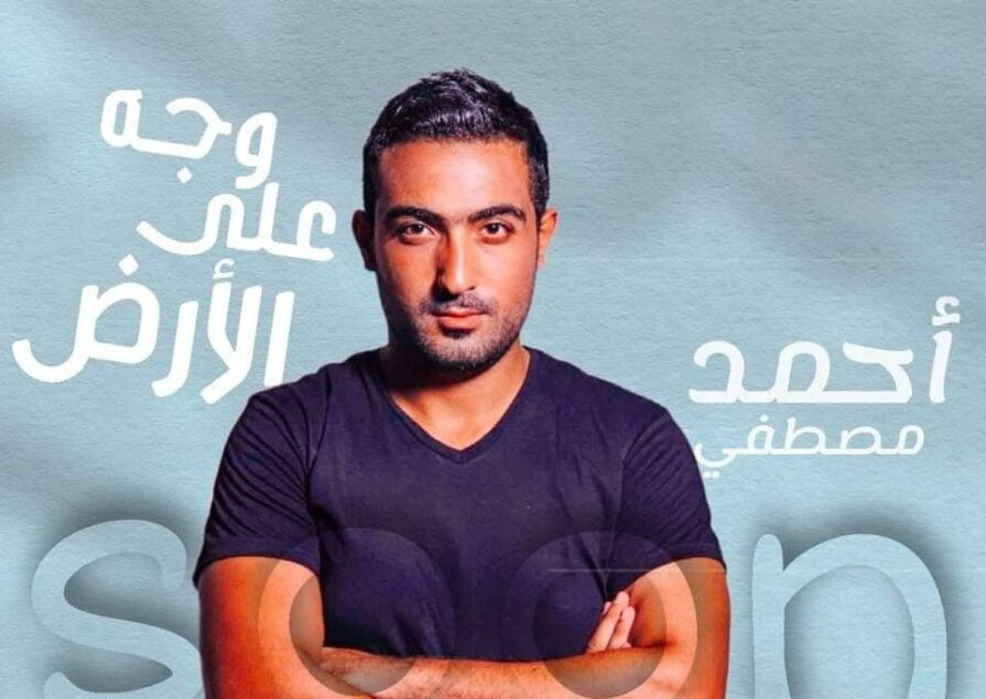 "IMG 20210712 WA0040 895x635 - أحمد مصطفى يستعد لطرح أغنية ""على وجه الأرض"""