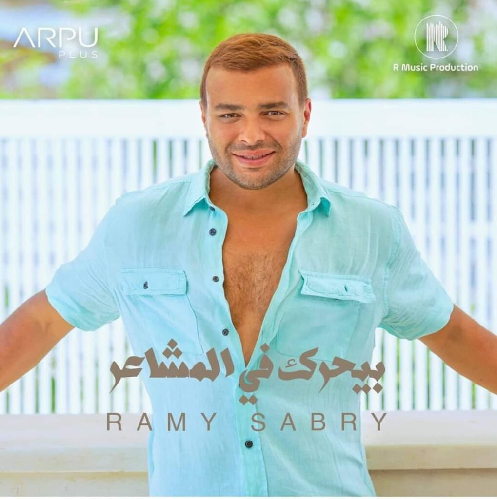 "FB IMG 1629394342958 1019x1024 - رامي صبري يطرح أغنية ""بيحرك في المشاعر"""