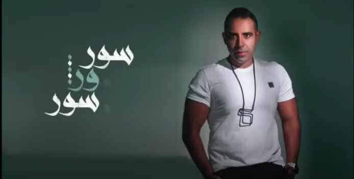 "FB IMG 1629993754918 - بالفيديو.. محمد عدوية يطرح أغنية ""سور ورا سور"""