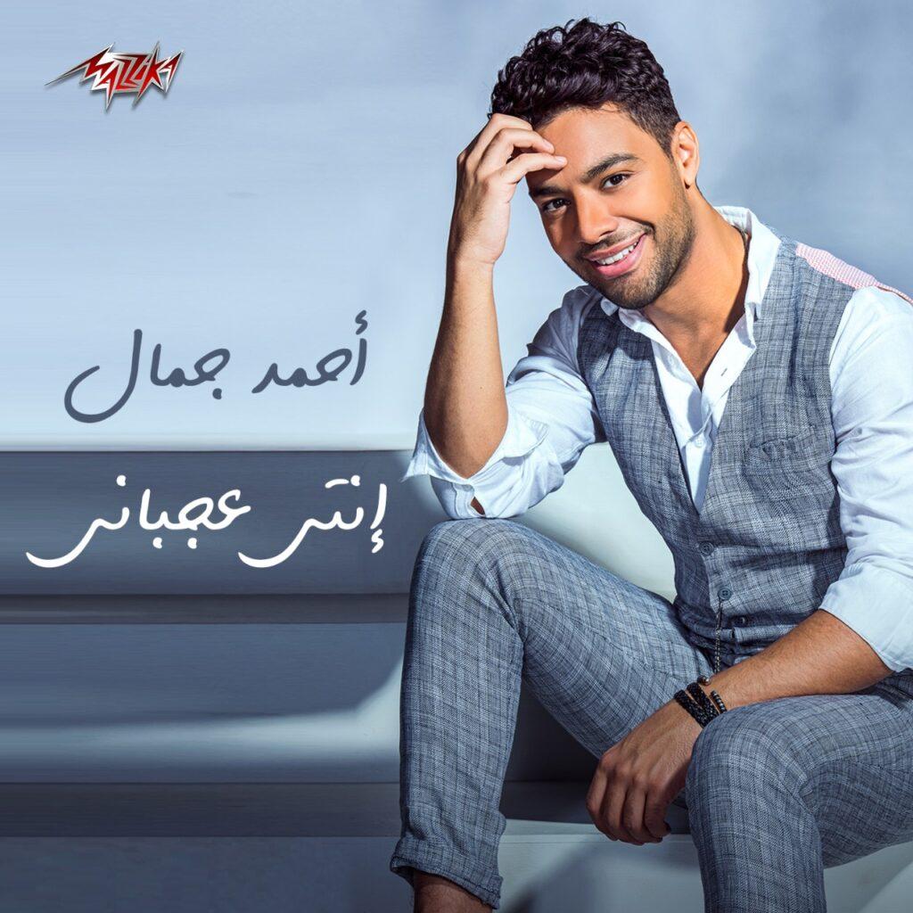 "IMG 20210818 WA0085 1024x1024 - أحمد جمال يطرح أغنية ""أنت عجباني"""