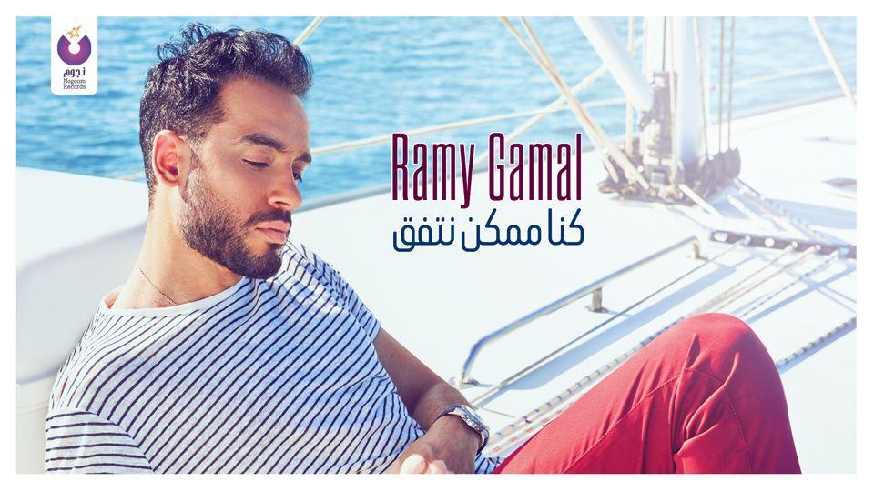 "IMG 20210819 WA0041 - رامي جمال يطرح أغنية ""كنا ممكن نتفق"""