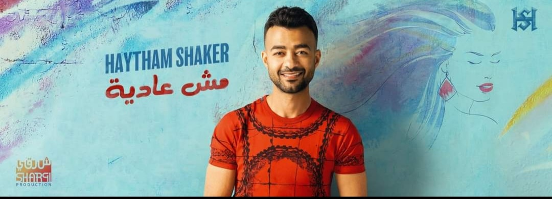 "Screenshot ٢٠٢١٠٨٢٥ ١٨١٩١٠ Facebook - هيثم شاكر يطرح أغنية ""مش عادية"""