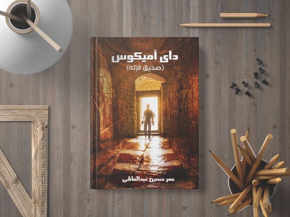 """received 1257776204676647 - عمر حسين عبد العاطي ينتهي من كتابة """"داي أميكوس صديق الإله"""""""