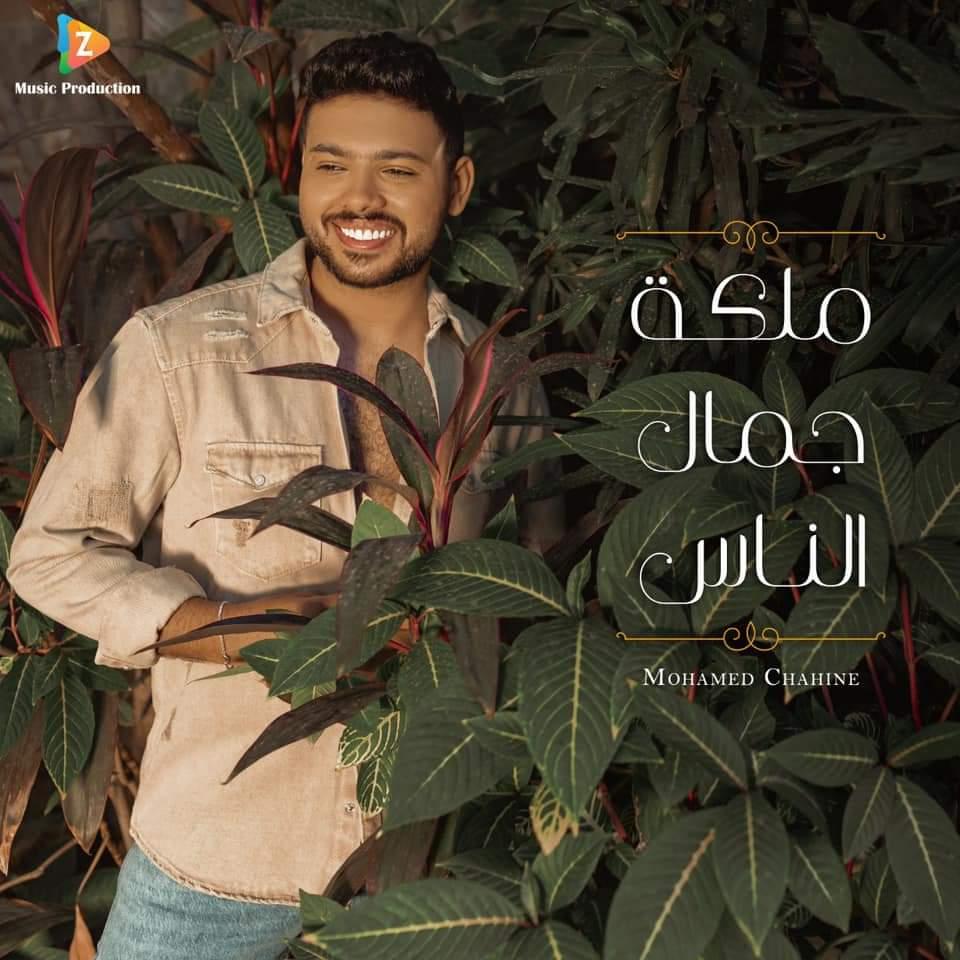 "FB IMG 1634227095083 - محمد شاهين يستعد لطرح أغنية "" ملكة جمال الناس"""