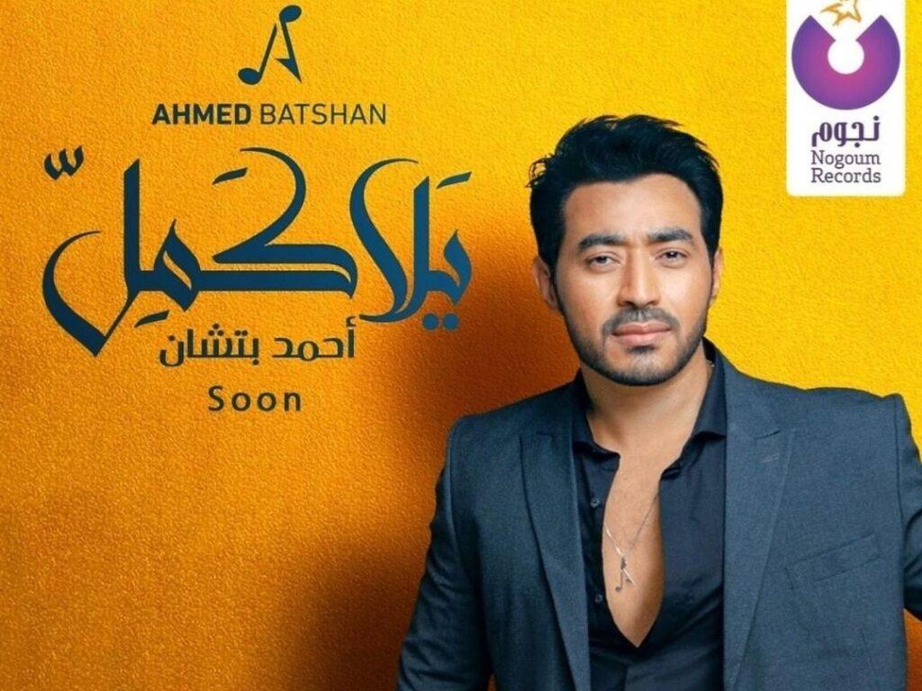 """Screenshot ٢٠٢١١٠١٧ ١٨٣٢١١ Instagram 1024x768 - أحمد بتشان يستعد لطرح أغنية """"يلا كمل"""""""